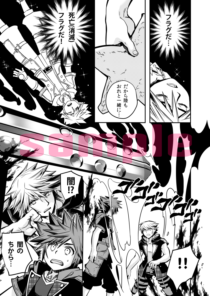[Boys Love (Yaoi) : R18] Doujinshi - KINGDOM HEARTS / Riku x Sora (空という病) / Karasuma Pink Higashiiru