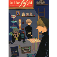 Doujinshi - A3! / Utsuki Chikage (to the bright) / 一泊二日