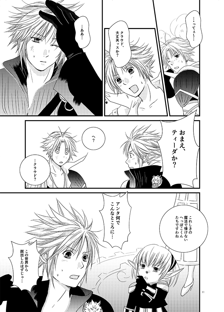 Doujinshi - Dissidia Final Fantasy / Cloud & Tidus (Remember me) / Replica Labo