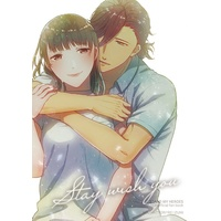 Doujinshi - Stand My Heroes / Protagonist & Hattori You (Stay with you【ノベルティ付】(スタマイ/耀玲)) / Beyond the SKY