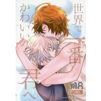 [Boys Love (Yaoi) : R18] Doujinshi - Novel - GRANBLUE FANTASY / Lucifer x Sandalphon (世界で一番かわいい君へ) / 恋煩い。