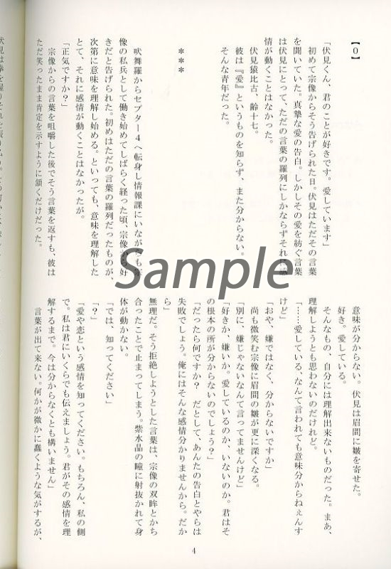 [Boys Love (Yaoi) : R18] Doujinshi - Novel - K (K Project) / Reisi x Saruhiko (Attachment formation -in the case of S.F-) / 白月狂想曲