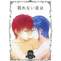 [Boys Love (Yaoi) : R18] Doujinshi - Novel - K (K Project) / Mikoto x Reisi (眠れない夜は) / はだかの王さま