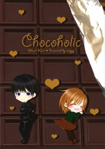 Doujinshi - Novel - Ghost Hunt / Naru x Mai (Chocoholic) / そぞろ歩き