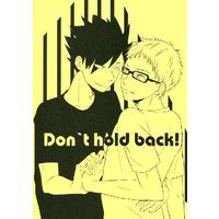 Doujinshi - Haikyuu!! / Kuroo x Tsukishima (Don't hold back!) / 上下左右