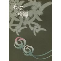 Doujinshi - Novel - Dissidia Final Fantasy / Sephiroth x Cloud Strife (夜空ノ輪舞) / 言ノ葉
