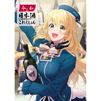 Doujinshi - Novel - Kantai Collection (令和日本酒これくしょん) / Ityou-dan