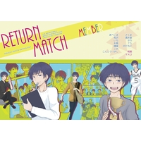 Doujinshi - Anthology - Kuroko's Basketball (RETURN MATCH) / 音剥屋