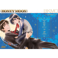 [Boys Love (Yaoi) : R18] Doujinshi - Manga&Novel - Anthology - Boku dake ga Inai Machi / Yashiro Gaku x Fujinuma Satoru (ERASED) (Honey Moon) / Private Garden