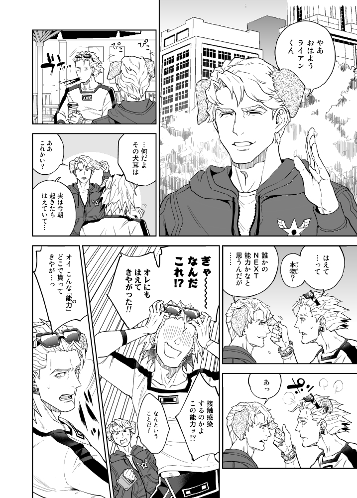 Doujinshi - TIGER & BUNNY / Ryan Goldsmith x Karina Lyle (A -animals-) / ノースダコタ!