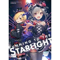 Doujinshi - IM@S: Cinderella Girls / Ranko & Koume Shirasaka (Running To The Starlight) / E-Gis