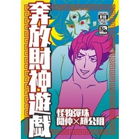 [Boys Love (Yaoi) : R18] Doujinshi - Novel - Houshin Engi / Bunchu & Dakki (奔放財神遊戯) / まつかやラボ