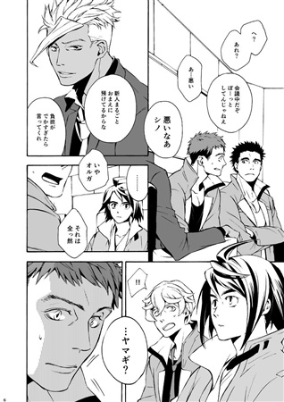 Doujinshi - IRON-BLOODED ORPHANS / Norba Shino x Yamagi Gilmerton (little kiss on your lips) / Hill.