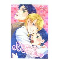 [Boys Love (Yaoi) : R18] Doujinshi - Jojo Part 1: Phantom Blood / Jonathan x Dio (ちっちゃくなっちゃった) / ホメオパ