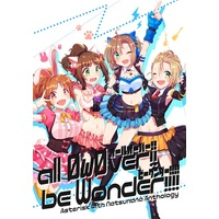 Doujinshi - Novel - Anthology - IM@S: Cinderella Girls / Miku & Riina & Kimura Natsuki & Nana (all OwOver!! be Wonder!!!!) / ほーてしも!