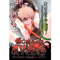 [Boys Love (Yaoi) : R18] Doujinshi - Anthology - My Hero Academia / Mob Character x Bakugou Katsuki (爆○地そっくりAV企画 *アンソロジー)
