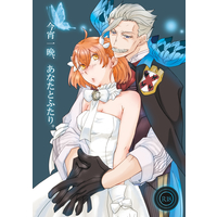 [NL:R18] Doujinshi - Fate/Grand Order / James Moriarty x Gudako (今宵一晩、あなたとふたり。) / L-F