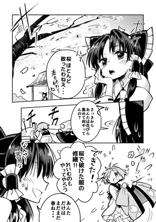 Doujinshi - Touhou Project / Reimu & Marisa & Shinmyoumaru (Re-COME) / baba精米所