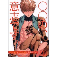 [Boys Love (Yaoi) : R18] Doujinshi - One-Punch Man / Saitama x Genos (??の、意志です。) / TK-Brand