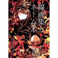 Doujinshi - Illustration book - Fate/Grand Order / Oda Nobunaga & Okita Souji (Alter) & Oda Nobukatsu (線画集とネーム本) / サザンブルースカイ