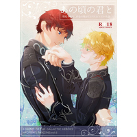 [Boys Love (Yaoi) : R18] Doujinshi - Legend of the Galactic Heroes / Siegfried Kircheis x Reinhard von Lohengramm (あの頃の君と) / 蒼庵
