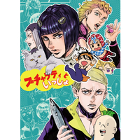 Doujinshi - Anthology - Jojo Part 5: Vento Aureo (ブチャラティといっしょ) / BUD