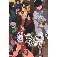 Doujinshi - Anthology - Hoozuki no Reitetsu / Hoozuki & All Characters (百八十神諸遊説 *アンソロジー) / cheerio