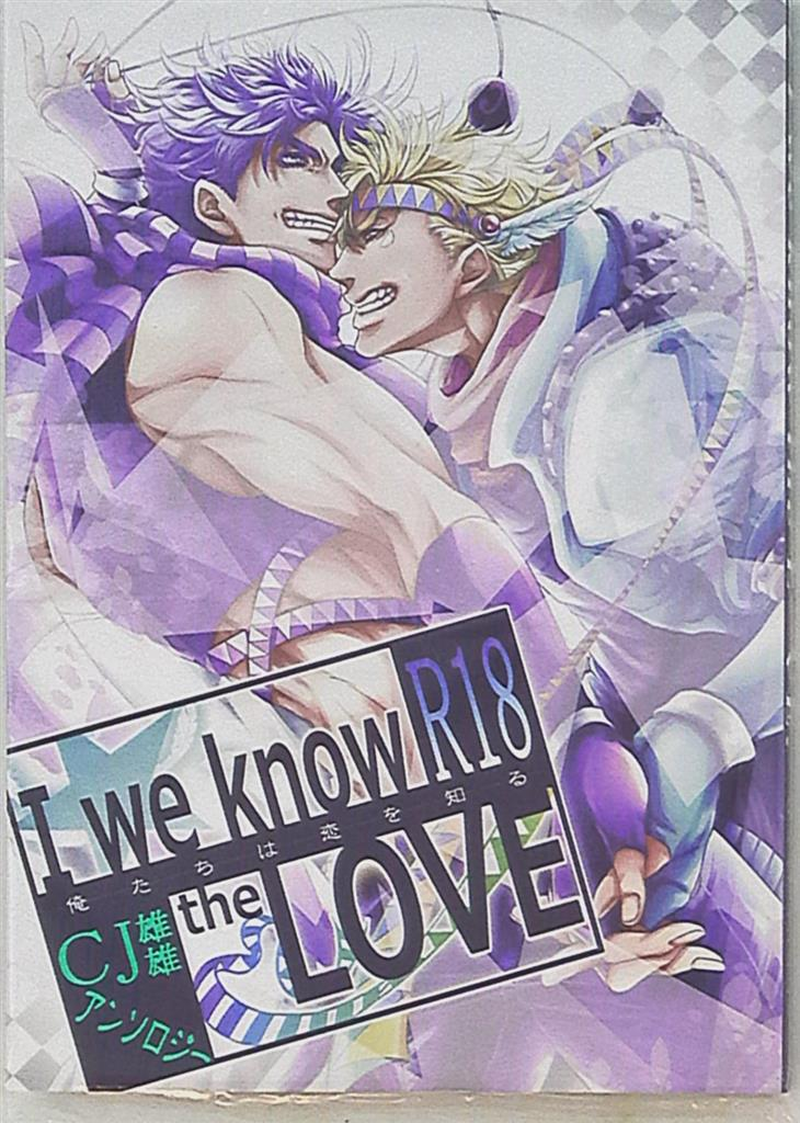 Doujinshi - Anthology - Jojo Part 2: Battle Tendency / Caesar x Joseph (I we know the LOVE *シーザー×ジョセフアンソロジー)