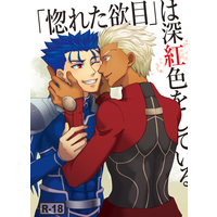 [Boys Love (Yaoi) : R18] Doujinshi - Novel - Fate/Grand Order / Archer (Fate/stay night) x Lancer (Fate/stay night) (「惚れた欲目」は深紅色をしている) / SivAsh