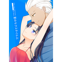 Doujinshi - Fate/stay night / Archer x Rin Tohsaka & Archer x Rin (夏のセクスタイル) / もにもに団。