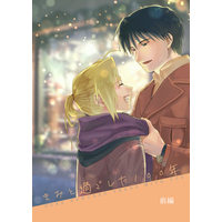 Doujinshi - Fullmetal Alchemist / Roy Mustang x Edward Elric (きみと過ごした100年(前)) / 地産地消