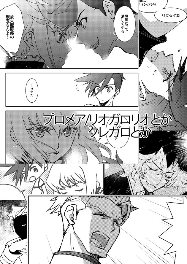 Doujinshi - Promare / Lio x Galo & Kray x Galo (LIGHT MY FIRE!) / WORLD HUNT