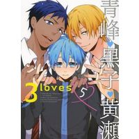 Boys Love (Yaoi) Comics - Kuroko's Basketball (<<黒子のバスケ>> ○)3loves(5) 青峰→黒子←黄瀬)