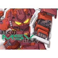 Doujinshi - Illustration book - Gundam series (ぼくのMSV計画書) / COMPOSITE CELL