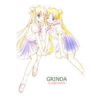 Doujinshi - Sailor Moon / Aino Minako (Sailor Venus) & Sailor Moon (2019夏の特別号/GRINDA *コピー) / FRAGGLE