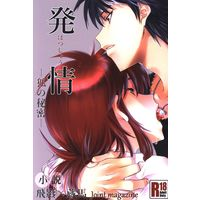[Boys Love (Yaoi) : R18] Doujinshi - Anthology - YuYu Hakusho / Hiei x Kurama (発情-狐の秘密- *合同誌) / 狭霧屋