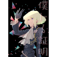 Doujinshi - Promare / Galo & Lio (僕たる証明) / ABNA