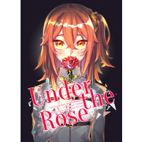 Doujinshi - Fate/Grand Order / Arjuna & Gudako & Qin Shi Huang (Under the Rose) / ガロン_DECO