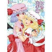 Doujinshi - Illustration book - Touhou Project (紅色玉手箱) / 桃色不燃物
