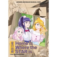 Doujinshi - Mahoutsukai Precure! / Asahina Mirai (Cure Miracle) & Izayoi Riko (Cure Magical) (Home is Where the Star is. ~星の故郷~) / 太陽光工場