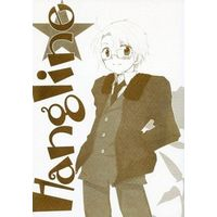 Doujinshi - Novel - Hetalia / America x United Kingdom (Hangline) / fifty‐fifty