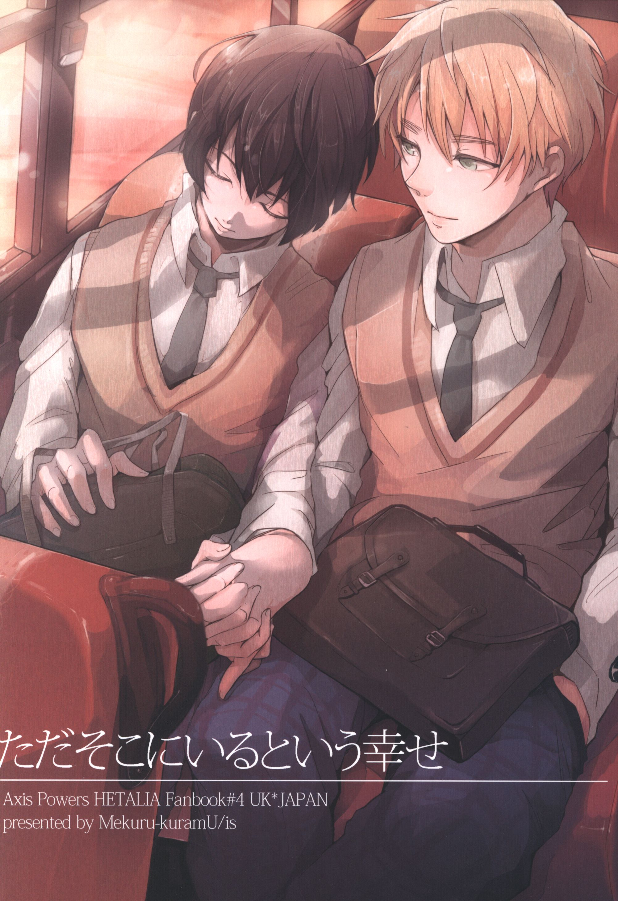 Doujinshi - Hetalia / United Kingdom x Japan (ただそこにいるという幸せ) / Mekuru-kuramU