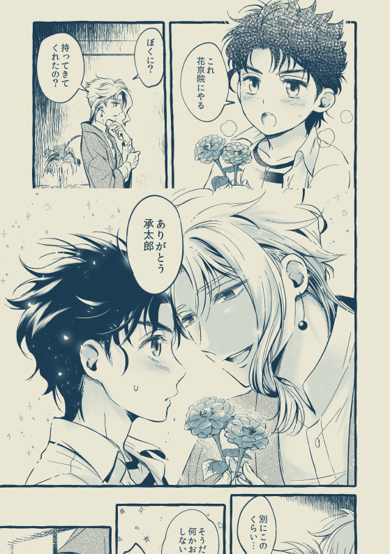 [Boys Love (Yaoi) : R18] Doujinshi - Novel - Jojo Part 3: Stardust Crusaders / Jyoutarou x Kakyouin (なんにもかんがえなくていいよ) / みえないことり
