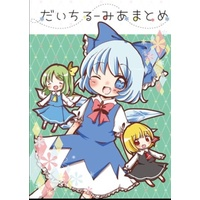 Doujinshi - Compilation - Touhou Project / Cirno & Rumia & Daiyousei (だいちるーみあまとめ) / 人工生物販売店 BOOTH支店