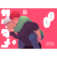 [Boys Love (Yaoi) : R18] Doujinshi - Fate/stay night / Archer (Fate/Stay night) x Shirou Emiya (サケダメ) / 黒曜石