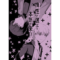 Doujinshi - Fate/stay night / Kirei Kotomine x Gilgamesh (惰性で選ぶな 本気で来い) / Sakura-duki