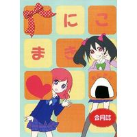Doujinshi - Novel - Anthology - Love Live / Maki & Nico (にこまきおにぎり・) / Miragia