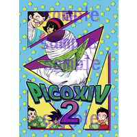 Doujinshi - Dragon Ball / Piccolo (Picoxiv2) / 我が家は事故物件