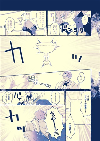 [Boys Love (Yaoi) : R18] Doujinshi - Fate/Grand Order / Gawain (Fate Series) x Lancelot (Saber) (湖の騎士からお乳が出る本) / スプートニク