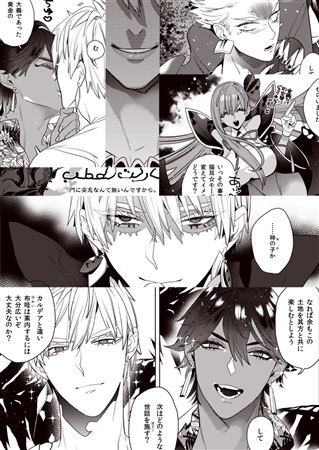 [Boys Love (Yaoi) : R18] Doujinshi - Fate/Grand Order / Gilgamesh x Ozymandias (Fate Series) (異常神域) / Enio